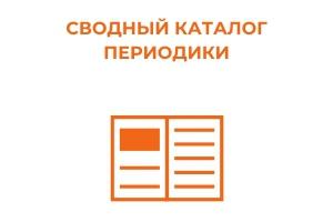 Сводный каталог периодики