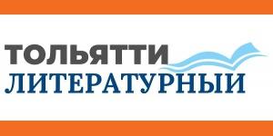 Тольятти литературный